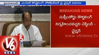 EAMCET counseling notification to be released tomorrow - V6NEWSTELUGU