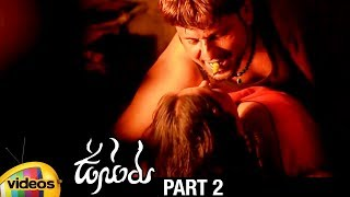 Usuru Telugu Horror Full Movie HD | Madhavi Latha | Subhash Rayal | Venu R | Part 2 | Mango Videos - MANGOVIDEOS