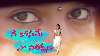 Nee Kosame Naa  Nireexana - Latest Telugu Short Film 2018 - YOUTUBE