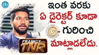 ఇంత వరకు ఏ డైరెక్టర్ కూడా AWE గురించి మాట్లాడలేదు - Awe Director Prashanth Varma   Frankly With TNR - IDREAMMOVIES