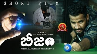 Beejam Telugu Short Film - 2018 Telugu Short Films - Bhavani HD Movies - Bharath Ratnakaram - YOUTUBE