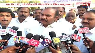 కొండవీడు కోట ఉత్సవాలు l ALL Arrangements Set Kondaveedu Utsavalu l Prathipati Pulla rao l CVR NEWS - CVRNEWSOFFICIAL