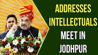 Amit Shah Addresses Intellectuals Meet in Jodhpur, Rajasthan | Amit Shah Latest News | Mango News - MANGONEWS