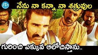 నేను నా కన్నా నా శత్రువుల గురించి ఎక్కువ ఆలోచిస్తాను | Namo venkatesha Movie Scenes | Venkatesh - IDREAMMOVIES