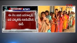 Election Commission Postponed Polls in Tamil Nadu's   Tiruvarur   Chennai   CVR NEWS - CVRNEWSOFFICIAL