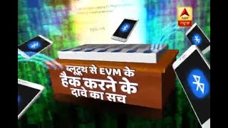 Gujarat Elections: Watch truth of  Congress' allegations of  hacking EVM through Bluetooth - ABPNEWSTV