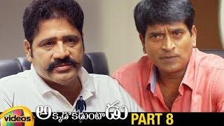 Akkadokaduntadu 2019 Latest Thriller Telugu Movie HD | Ravi Babu | 2019 New Telugu Movies | Part 8 - MANGOVIDEOS