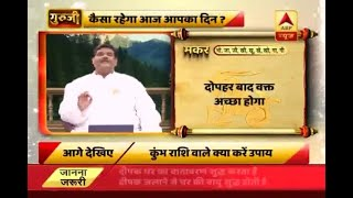 Daily Horoscope with Pawan Sinha: Capricorn will have a better day after noon - ABPNEWSTV