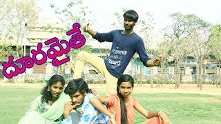 DHOORAMAITHE A LATEST TELUGU SHORT FILM || SOUTHREELS || Directed Steven - YOUTUBE