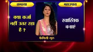 चैत्र नवरात्र 2018: क्या कर्जा नहीं उतर रहा है जानिए Family Guru में Jai Madan के साथ - ITVNEWSINDIA