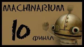 Machinarium / Машинариум - Прохождение игры на русском [#10] Финал