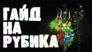 Гайд на Рубика - Гайд Rubick Дота 2