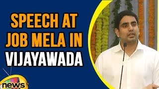 AP Minister Nara Lokesh Speech At Job Mela In Vijayawada | Mango News - MANGONEWS