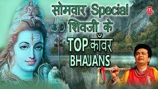 सोमवार शिवजी के भजन I काँवर भजन Top Kanwar Bhajans Best Collection I Monday Morning Shiv Bhajans - TSERIESBHAKTI