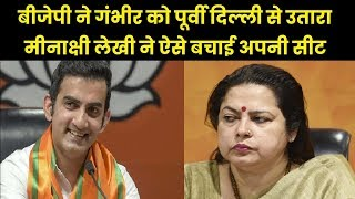 Lok Sabha Elections 2019, East Delhi: Gautam Gambhir gets ticket, Meenakshi Lekhi for New Delhi - ITVNEWSINDIA