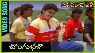 Manavarali Pelli Movie Songs - Changu Bala Denikeela | Harish | Soundarya - RAJSHRITELUGU