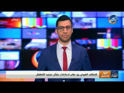موجز أخبار الثانية مساءً | التحالف العربي يرد على ادعاءات بشأن تجنيد الأطفال (26 أبريل)