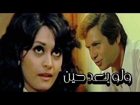 فيلم ولو بعد حين - Wa law Bad Heen Movie