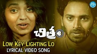 Low Key lighting lo - Lyrical video song || Chitram Short Film 2018 || Music by Ashwin Gaddam - IDREAMMOVIES