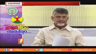 AP CM Chandra Babu Yuva Nestham Scheme Turns 6 Lacs Unemployement Registrations - INEWS