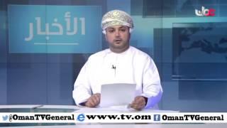 جلالة السلطان المعظم / حفظه الله ورعاه / يصدر ثلاثة مراسيم سلطانية سامية