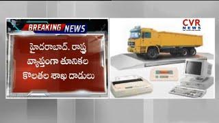 హైదరాబాద్ లో తూనికల కొలతల శాఖ దాడులు : Weights & Measures Department Raids in Telangana   CVR News - CVRNEWSOFFICIAL