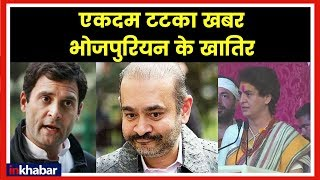 Today Bhojpuri News; 20th March 2019 Top Political News & Headlines - ITVNEWSINDIA