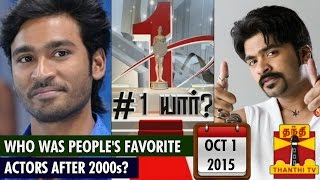 No.1 Yaaru : Who was People's Favourite Actors after 2000s.? 01-10-2015 – Thanthi TV Show