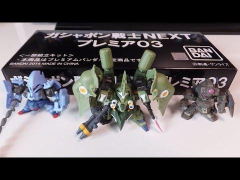 ガシャポン戦士NEXTプレミア03 開封・レビュー