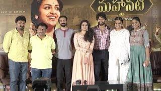Mahanati Movie Press Meet | Keerthy Suresh, Dulquer Salmaan, Samantha, Vijay Devarakonda | TFPC - TFPC