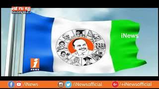 Visakha YSRCP Leaders Dilemma On Consistency Seats For Next Election?   Loguttu   iNews - INEWS