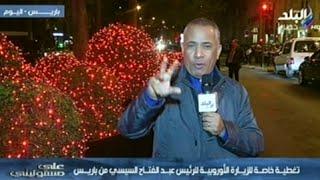 أحمد موسى من فرنسا: ''الإخوان رموني بالبيض ''