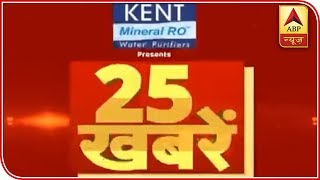 Watch top 25 news of the day in 5 minutes - ABPNEWSTV