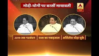 When Mayawati suggests Akhilesh Yaav to stay cautious in politics - ABPNEWSTV