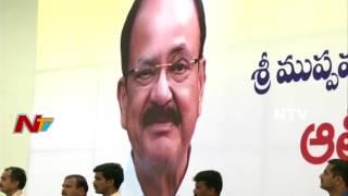Venkaiah Naidu Full Speech In Aathmeeya Abhinandana Sabha || NTV - NTVTELUGUHD