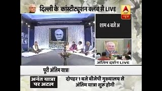 ABP News' Special Tribute To The Memories Of Atal Bihari Vajpayee - ABPNEWSTV
