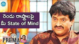 రెండు రాష్ట్రాలపై మీ State of Mind - Dr Ghazal Srinivas | Dialogue With Prema - IDREAMMOVIES