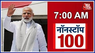 Nonstop 100 | PM Modi Leaves For Russia To Attend Informal Summit In Sochi - AAJTAKTV