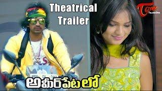 Ameerpetalo Movie Theatrical Trailer | Sri, Ashwini, Esha, Siva Sai Praneeth - TELUGUONE