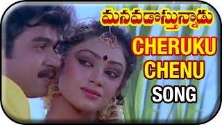 Manavadostunnadu Movie Video Songs   Cheruku Chenu Chatunte Song   Arjun   Sobhana - MANGOMUSIC