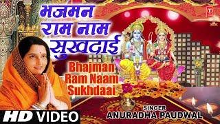 रविवार Special भजमन राम नाम सुखदाई Bhajman Ram Naam Sukhdaai I ANURADHA PAUDWAL I Full HD Video Song - TSERIESBHAKTI