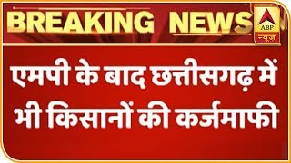 Ghanti Bajao Impact: Chhattisgarh govt announces to waive off farmer loan - ABPNEWSTV