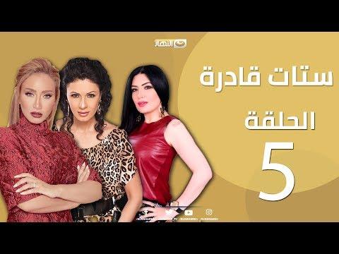 Episode 5 - Setat Adra Series   الحلقة الخامسة- مسلسل ستات قادرة