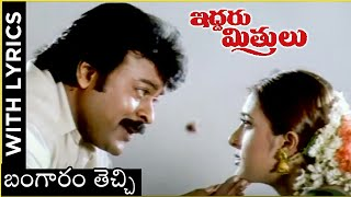 Iddaru Mitrulu Movie | Bangaram Techi Video Song With Lyrics | Chiranjeevi | Ramya Krishnan - RAJSHRITELUGU