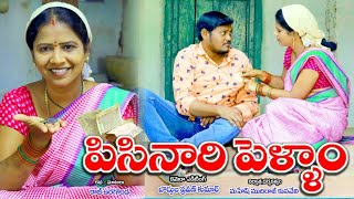 Pisinari Pellam || Ultimate Village Comedy || Telugu New short film #06 || maa movie muchatlu - YOUTUBE