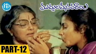 Muddula Manavaraalu Movie Part 12 || Sarath Babu, Suhasini || Jandhyala || S P Balasubrahmanyam - IDREAMMOVIES