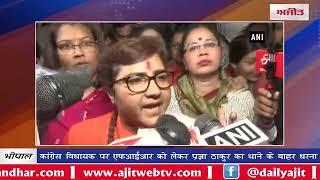 video : कांग्रेस विधायक पर एफआईआर को लेकर प्रज्ञा ठाकुर का थाने के बाहर धरना