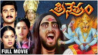 Trinetram Telugu Full Movie | Raasi | Sijju | Sindhu Menon | KR Vijaya | Kodi Ramakrishna Movies - RAJSHRITELUGU