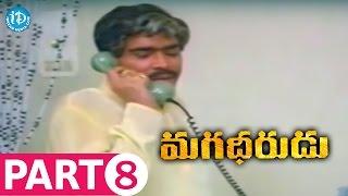 Magadheerudu Full Movie Part 8 || Chiranjeevi, Jayasudha || Vijaya Bapineedu || S P Balasubrahmanyam - IDREAMMOVIES