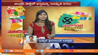 KCR To Meets With TRS Leaders Over To Gives B Form To MLA Candidates | Political Junction | iNews - INEWS
